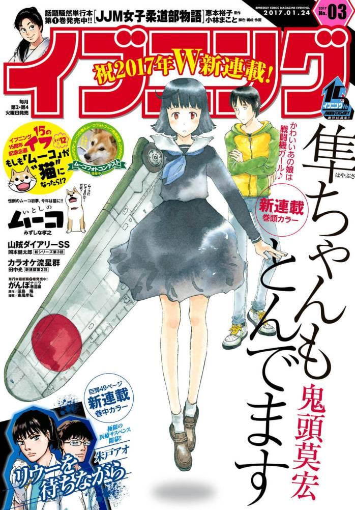 mohiro-kitoh-pausa-serie-hayabusa-chan-mo-tondemaru-temas-salud