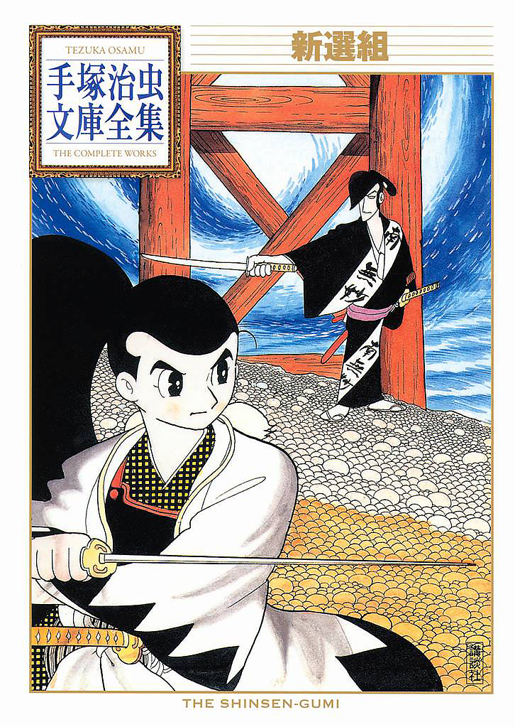 Tezuka Osamu Shinsengumi